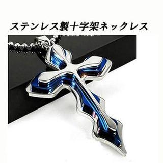 オススメ 特別SALE!ステンレス製 十字架デザイン ネックレス