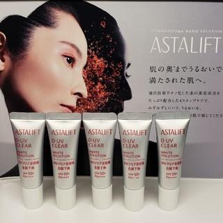 ASTALIFT - アスタリフト D-UVクリア美容液デイプロテクター