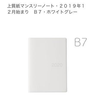 MUJI (無印良品) - 新品 無印良品 スケジュール帳 マンスリーノート 2020年 B7