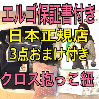 エルゴベビー(Ergobaby)のエルゴベビー 日本正規品 保証書付き クロス抱っこ紐 おまけ付 ergobaby(抱っこひも/おんぶひも)