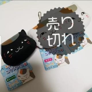 白泉社 - 夏目友人帳 黒ニャンコ先生 ぬいぐるみコインケース