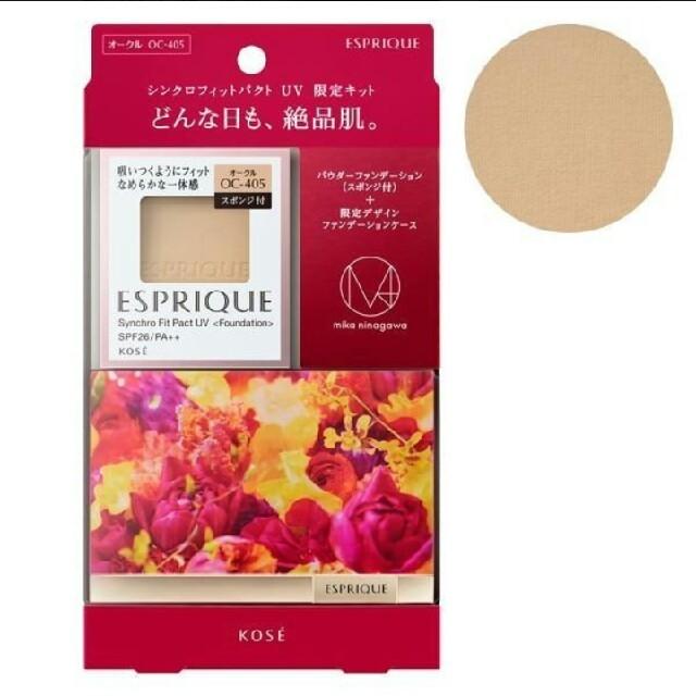 ESPRIQUE(エスプリーク)のエスプリーク 限定品♪ コスメ/美容のベースメイク/化粧品(ファンデーション)の商品写真