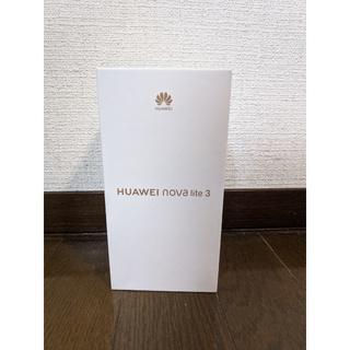 新品 HUAWEI nova lite3 オーロラ ブルー SIMフリー版(スマートフォン本体)
