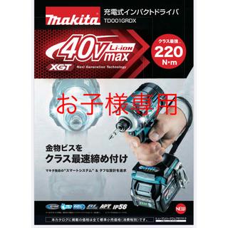 マキタ(Makita)のマキタ40Vインパクト(その他)