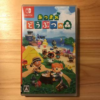 Nintendo Switch - 【新品未開封】【納品書付】 あつまれ どうぶつの森