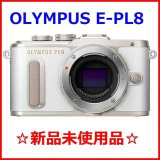 オリンパス(OLYMPUS)の✨週末特価♪限定1台✨新品✨オリンパス PEN E-PL8 ボディ✨超人気!✨(ミラーレス一眼)