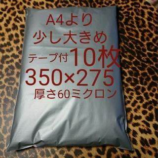 A4より少し大きめ 宅配ビニール袋 10枚 ワンタッチテープ付グレー(ラッピング/包装)