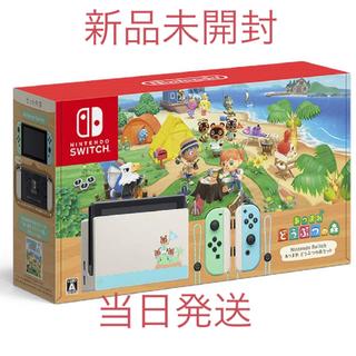 ニンテンドースイッチ(Nintendo Switch)のNintendo Switch あつまれ どうぶつの森 同梱版(家庭用ゲーム機本体)