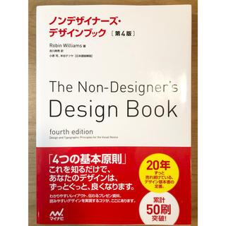 ノンデザイナ-ズ・デザインブック 第4版(コンピュータ/IT)