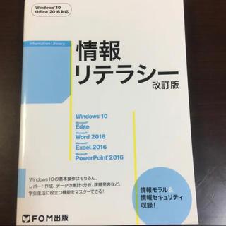 情報リテラシー 入門編 ‹ 改訂版 ›  Windows 10・Office …(コンピュータ/IT)