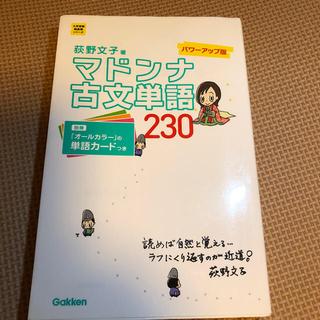 マドンナ古文単語230 パワ-アップ版(語学/参考書)