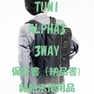 トゥミ(TUMI)のTUMI ALPHA3 3WAY ブリーフ ブラック(ビジネスバッグ)