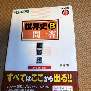 世界史B一問一答 完全版 2nd edit(語学/参考書)