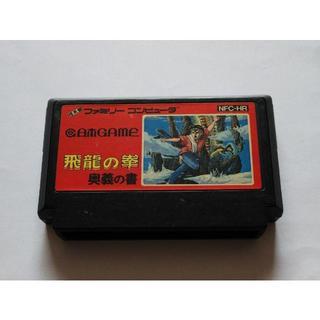 ファミリーコンピュータ - ≪ファミコン≫飛龍の拳
