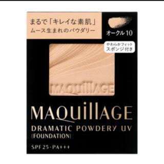 マキアージュ(MAQuillAGE)の新品 ドラマティックパウダリーオークル10(ファンデーション)