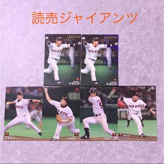 読売ジャイアンツ 6枚 プロ野球カード(スポーツ選手)