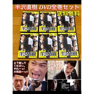 【送料無料】半沢直樹 DVD 全巻セット(TVドラマ)