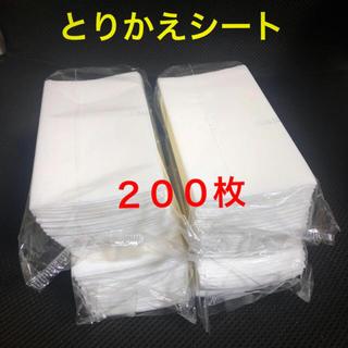 とりかえシート 50枚✖️4袋 200枚セット③(日用品/生活雑貨)