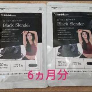 ダイエットにお悩みのあなたに 飲むだけ簡単 ブラックスレンダー 約3ヶ月分 2袋(ダイエット食品)