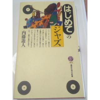 ジャズ関連の書籍 4冊セットで(趣味/スポーツ/実用)
