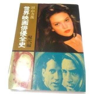 世界映画関連の書籍 4冊セットです。ご興味の方は是非(アート/エンタメ)