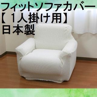 日本製 洗える フィットソファカバー【 1人掛け用】 トリコ 肘掛け付用 (ア(ソファカバー)