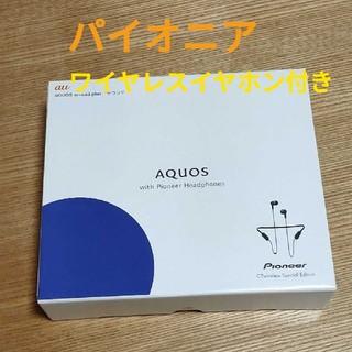 SHARP - 新品SHARP AQUOS sense3 plus サウンド SHV46