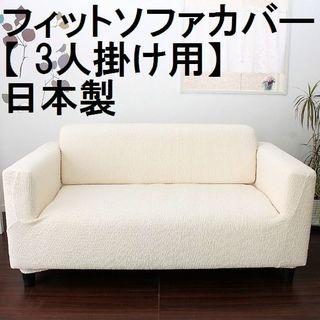 日本製 洗える フィットソファカバー【 3人掛け用】 トリコ 肘掛け付用(ソファカバー)