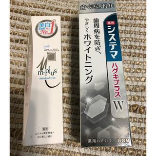 LION - 【新品未使用】美白ハミガキ アパガード&システムハグキプラスWセット
