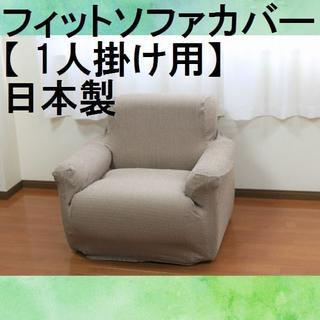 日本製 洗える フィットソファカバー【 1人掛け用】 トリコ 肘掛け付用 (ソファカバー)
