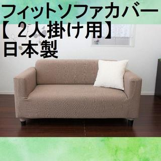 日本製 洗える フィットソファカバー【 2人掛け用】 トリコ 肘掛け付用(ソファカバー)