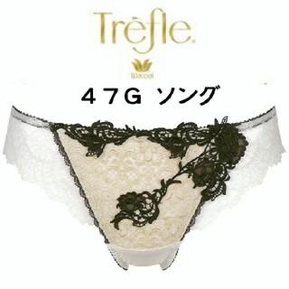 Wacoal - トレフル♡ワコール ソング47G香水瓶 完売品 定価8,800円
