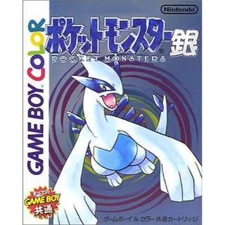 【まとめ買いOK】ポケットモンスター 銀(携帯用ゲームソフト)