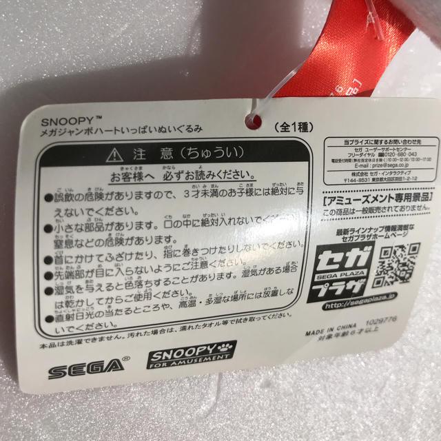 SNOOPY(スヌーピー)のスヌーピー メガジャンボハートいっぱい ぬいぐるみ エンタメ/ホビーのおもちゃ/ぬいぐるみ(ぬいぐるみ)の商品写真