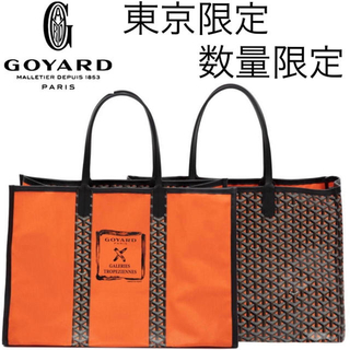 GOYARD - 【東京数量限定販売 GOYARD 】
