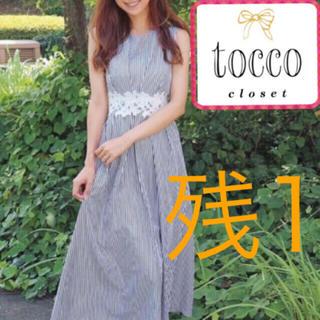 tocco - 1枚できまる♡ストライプ マキシワンピース ロングワンピース 花柄レース