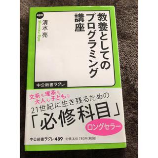 教養としてのプログラミング講座(文学/小説)