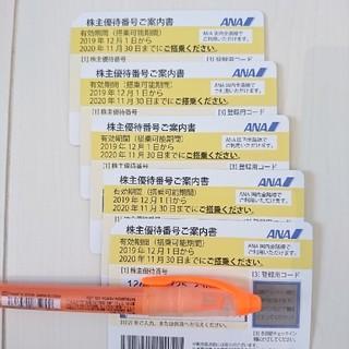 ANA(全日本空輸) - ANA 株主優待券 5枚 2020年11月30日まで