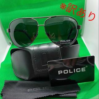 ポリス(POLICE)のPOLICEサングラス ポリス 偏光レンズ ティアドロップ 訳あり(サングラス/メガネ)