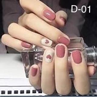 最安値‼️  ネイルシール❤︎ D-01(ネイル用品)