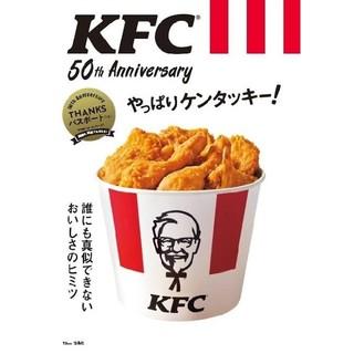 宝島社 - 【新品】KFC(R) 50th Anniversary やっぱりケンタッキー!