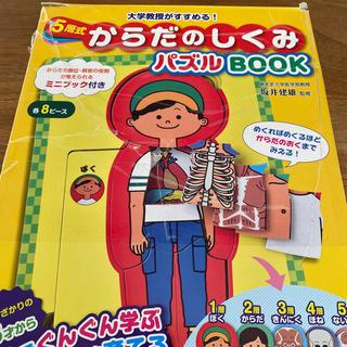 5層式からだのしくみパズルBOOK 大学教授がすすめる!(絵本/児童書)