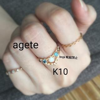agete - 新品 agete 天然石Vラインリング K10 オパール