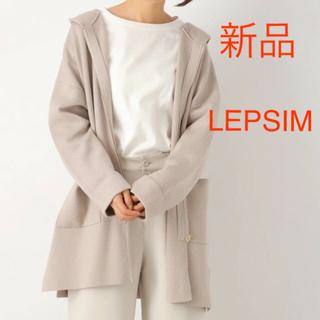 LEPSIM - 新品 LEPSIM 今期 12Gフードミドルカーディガン グレージュ ローリーズ