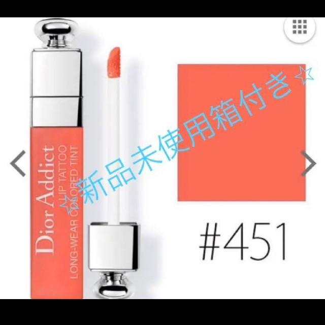 Christian Dior(クリスチャンディオール)のディオール  アディクト リップ ティント#451 コスメ/美容のベースメイク/化粧品(リップグロス)の商品写真