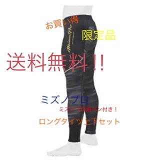 MIZUNO - 【早い者勝ち‼︎】ミズノプロ ロングタイツ上下セット 限定品