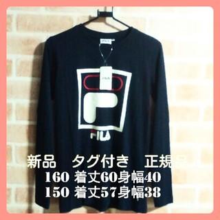 フィラ(FILA)の新品 FILA 長袖Tシャツ(Tシャツ(長袖/七分))