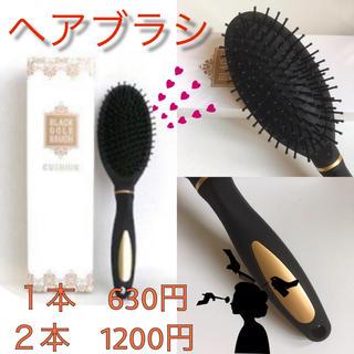 ヘアサロン専売品 クッションヘアブラシ ブラックゴールド 髪の毛さらさら