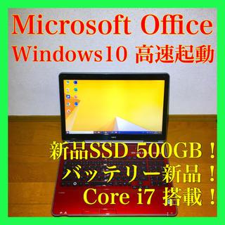 NEC - ノートパソコン 本体 Windows10 オフィス付き Office SSD搭載