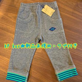 KP - 【新品未使用・タグ付き】KP boy パンツ 80 グレー